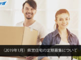 (January/2019) Application Period for Prefectural Housing Tenants