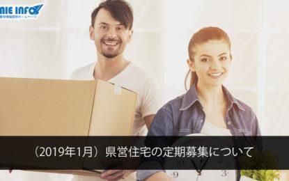 (2019年1月)県営住宅の定期募集について