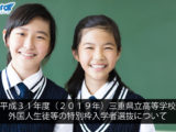 Special High School Admissions for Non-Japanese Students in Mie Prefecture 2019 (H31)