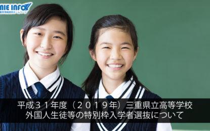 平成31年度(2019年)三重県立高等学校外国人生徒等の特別枠入学者選抜について