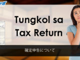 Tungkol sa Tax Return