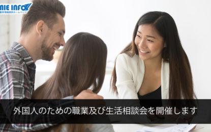 外国人のための職業及び生活相談会を開催します