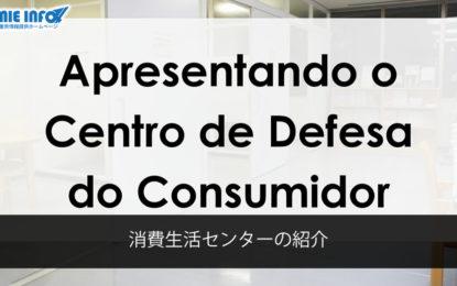 消費生活センターの紹介