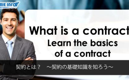 契約とは? ~契約の基礎知識を知ろう~