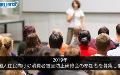 2019年 外国人住民向けの消費者被害防止研修会の参加者を募集します
