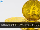 Beware of virtual currency troubles