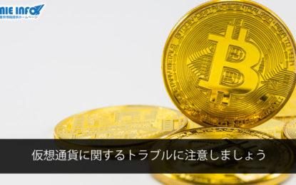 仮想通貨に関するトラブルに注意しましょう