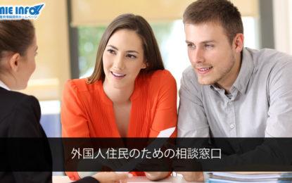 外国人住民のための相談窓口