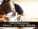 Vacancies for Metal Molding Course – First term of 2019