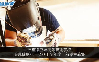 三重県立津高等技術学校 金属成形科 2019年度 前期生募集