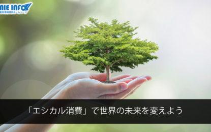 「エシカル消費」で世界の未来を変えよう