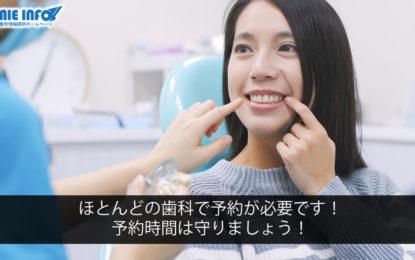 ほとんどの歯科で予約が必要です!予約時間は守りましょう!