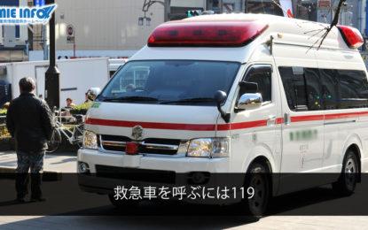 救急車を呼ぶには119