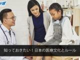 Japanese Medical Culture and Rules