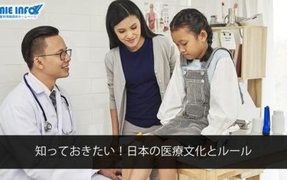 知っておきたい!日本の医療文化とルール