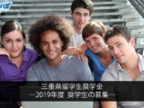 Mie Prefecture International Student Scholarship – Recruitment of Scholarship for 2019 –
