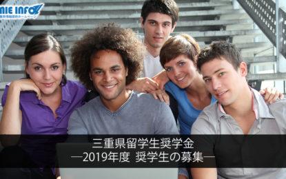 三重県留学生奨学金  ―2019年度 奨学生の募集―