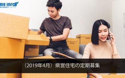 (2019年4月)県営住宅の定期募集