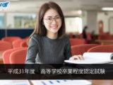 [2019-H31] Exame de Equivalência do Ensino Médio