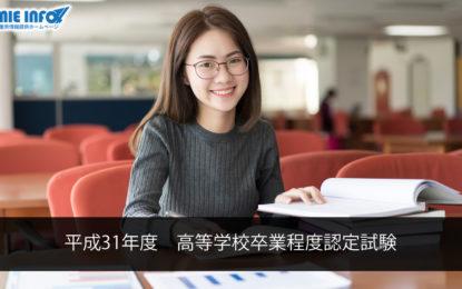 平成31年度 高等学校卒業程度認定試験