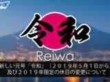 "The new ""Reiwa"" era starts May 1, 2019. Changes to holidays in 2019"