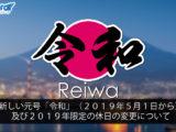 """""""Reiwa"""" – nome da nova era imperial à partir de 1º de maio e mudanças em feriados de 2019"""
