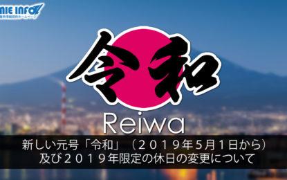 新しい元号「令和」(2019年5月1日から)及び2019年限定の休日の変更について