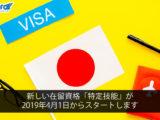 """Novo tipo de visto """"Qualificação Específica"""" em vigor a partir de 1º de abril de 2019"""