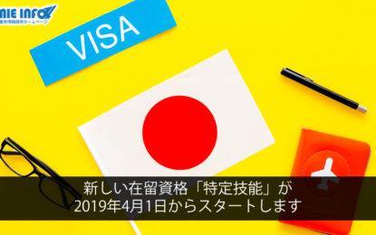 新しい在留資格「特定技能」が2019年4月1日からスタートします