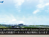 Asia 2&4 Motorsports Month at Suzuka Circuit 2019 – Admission fee at the Suzuka Circuit will be free for foreigners!