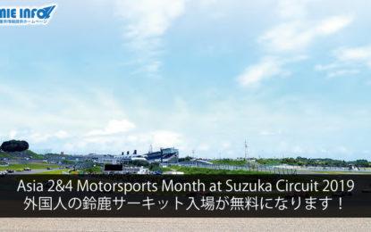 Asia 2&4 Motorsports Month at Suzuka Circuit 2019 外国人の鈴鹿サーキット入場が無料になります!
