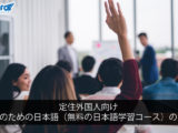 "Guidance for ""Japanese for Work"" Course (Free Japanese language course)"