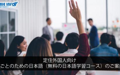 定住外国人向けしごとのための日本語(無料の日本語学習コース)のご案内