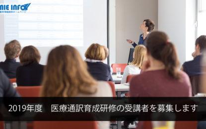 2019年度 医療通訳育成研修の受講者を募集します