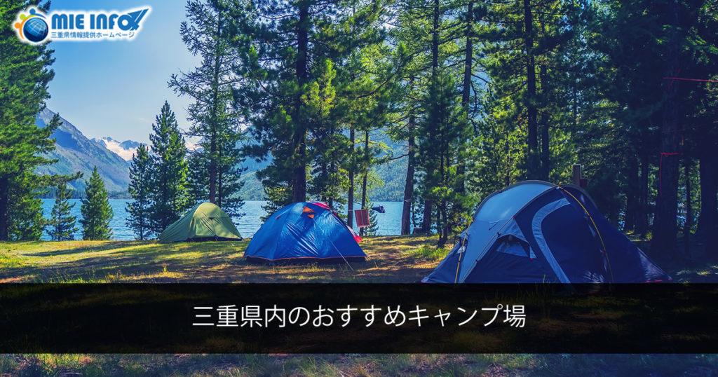 キャンプ 場 県 三重