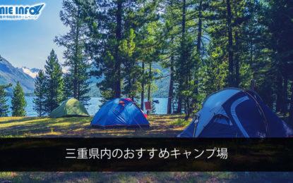 三重県内のおすすめキャンプ場