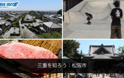伝統と現代の文化が融合する街 松阪