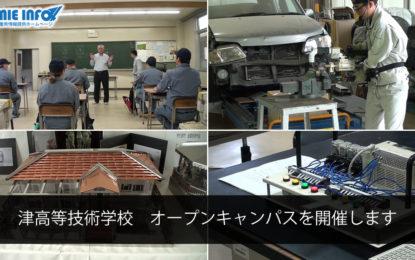津高等技術学校 オープンキャンパスを開催します