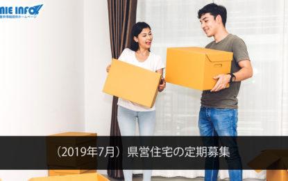 (2019年7月)県営住宅の定期募集