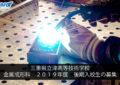三重県立津高等技術学校 金属成形科 2019年度 後期入校生の募集