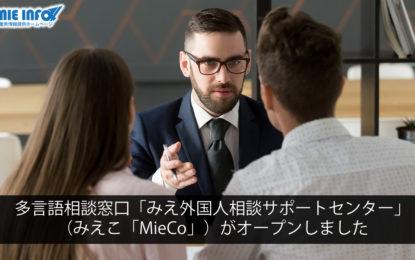 多言語相談窓口「みえ外国人相談サポートセンター」(みえこ「MieCo」)がオープンしました