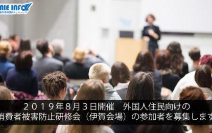2019年8月3日開催 外国人住民向けの消費者被害防止研修会(伊賀会場)の参加者を募集します