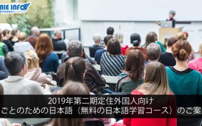 2019年第二期定住外国人向けしごとのための日本語(無料の日本語学習コース)のご案内