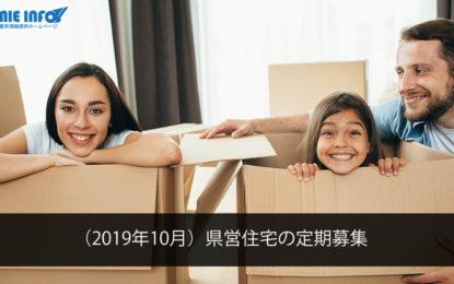 (2019年10月)県営住宅の定期募集