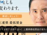 [2019年10月1日~]  三重県 最低賃金が変わります