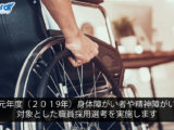 Employee recruitment screening for persons with physical and mental disabilities (Reiwa 01 – 2019)