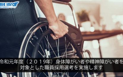 令和元年度(2019年)身体障がい者や精神障がい者を対象とした職員採用選考を実施します