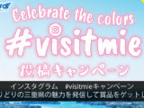 #Visitmie Instagram Campaign – Post attractions of Mie Prefecture and win prizes!