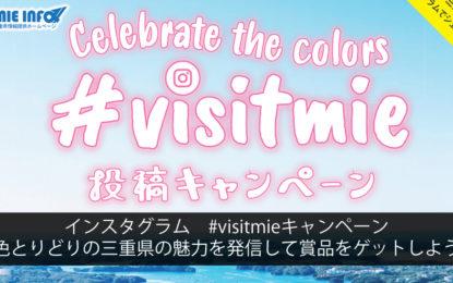 インスタグラム #visitmieキャンペーン ~色とりどりの三重県の魅力を発信して賞品をゲットしよう~
