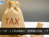 "November and December are the Prefectural Tax ""Seizure Strengthening Month"""